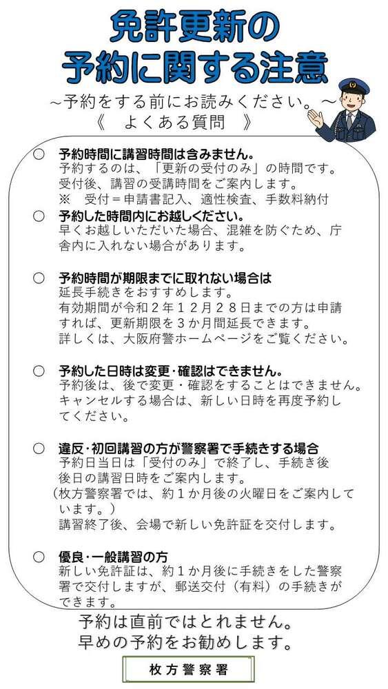 警察 署 免許 更新 大阪 平野警察署の免許更新手続の案内
